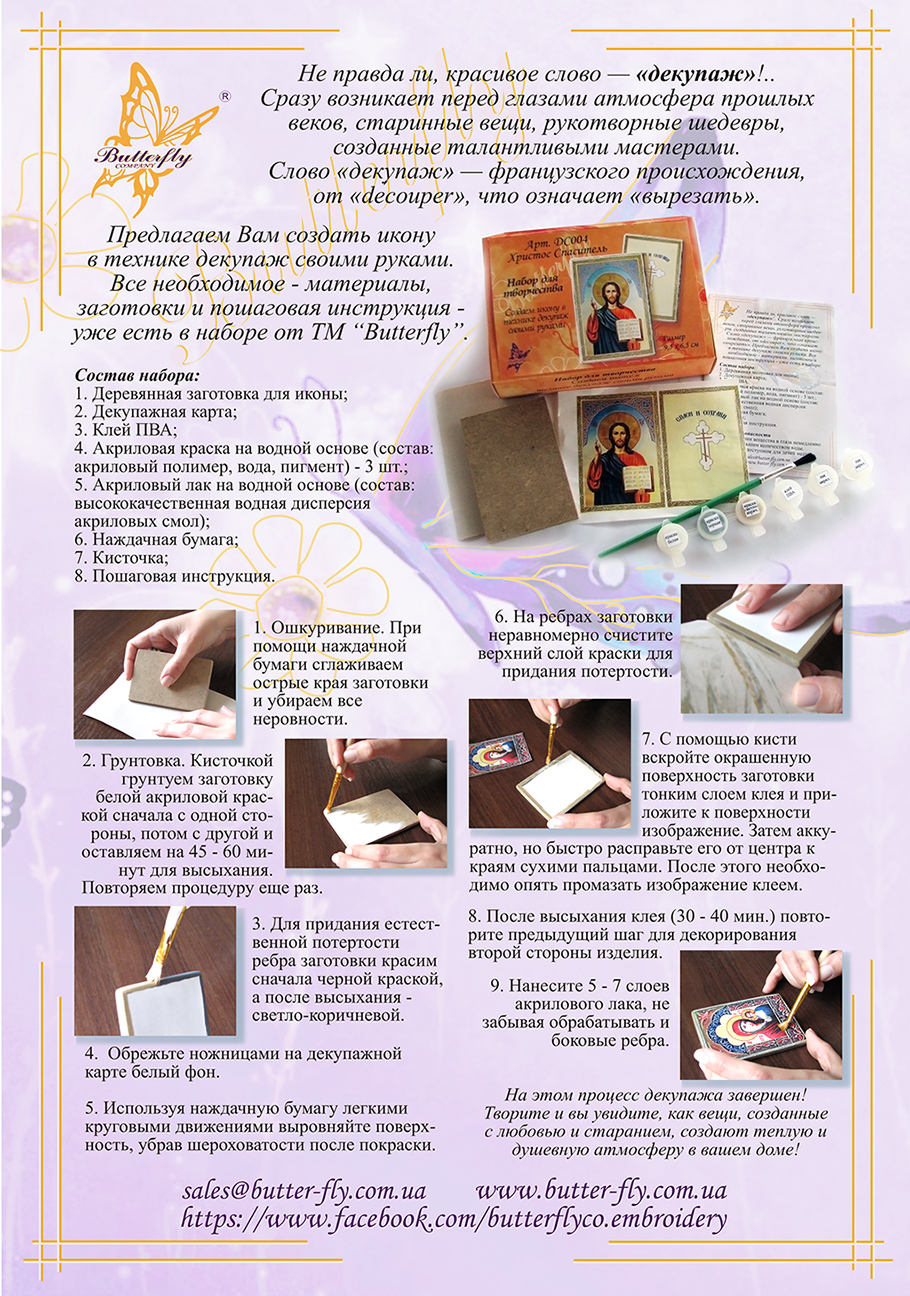 How to make icon in decoupage technique